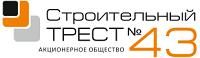 ОАО «Строительный трест № 43»