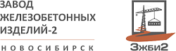 ООО «ЗЖБИ-2»