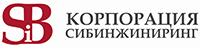 ООО КОРПОРАЦИЯ «СИБИНЖИНИРИНГ»