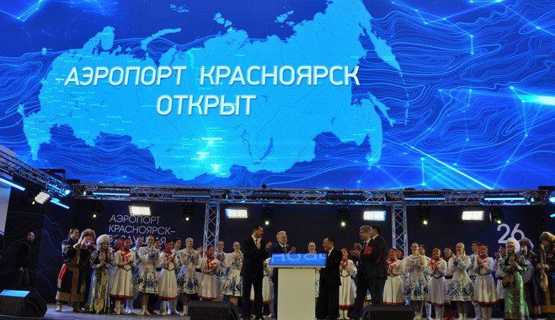 В Красноярске состоялось открытие нового терминала аэропорта, в строительстве которого принимало участие ОАО «ВентКомплекс»