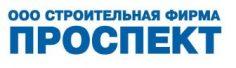 ООО Строительная фирма Проспект