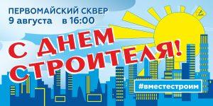 Приглашаем  принять участие и  совместно отметить профессиональный праздник  ДЕНЬ СТРОИТЕЛЯ!