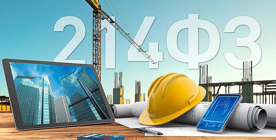 Поправки в закон о долевом строительстве будут внесены в Госдуму до конца октября