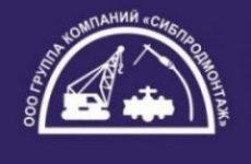 ООО «Группа компаний «Сибпродмонтаж»