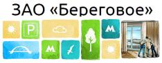 ЗАО «Береговое»