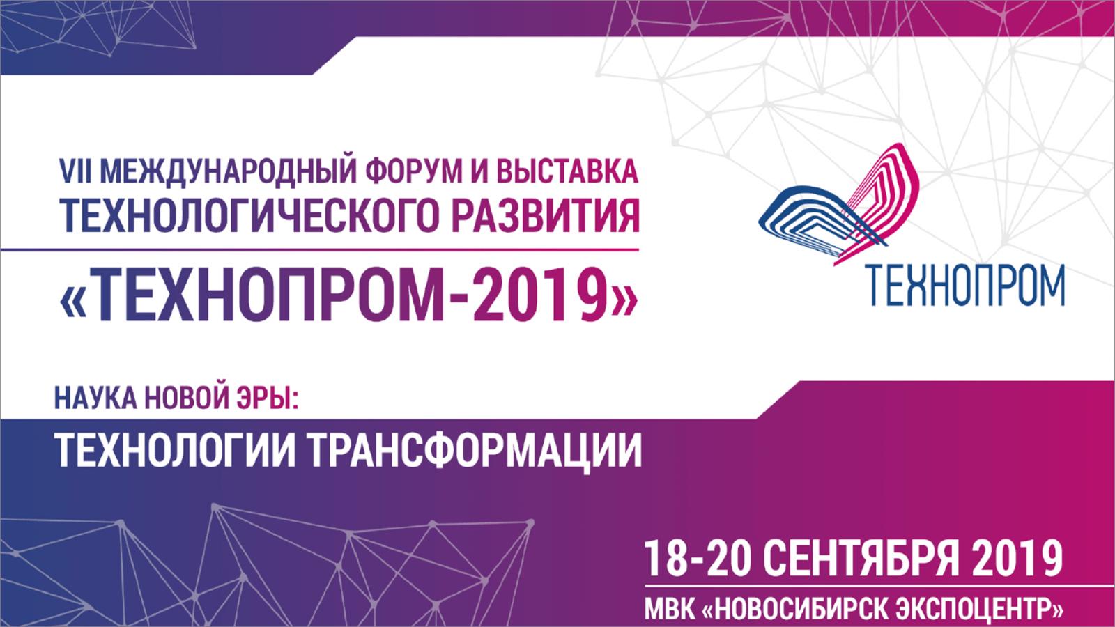 VII Международный Форум и выставка технологического развития «ТЕХНОПРОМ-2019»