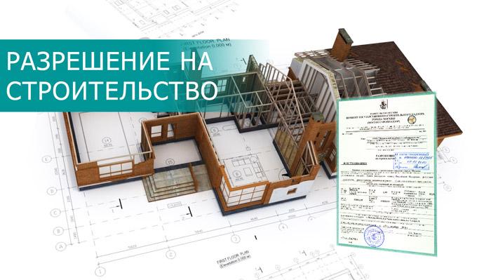 Правила направления документов для выдачи разрешения на строительство и ввод в электронной форме