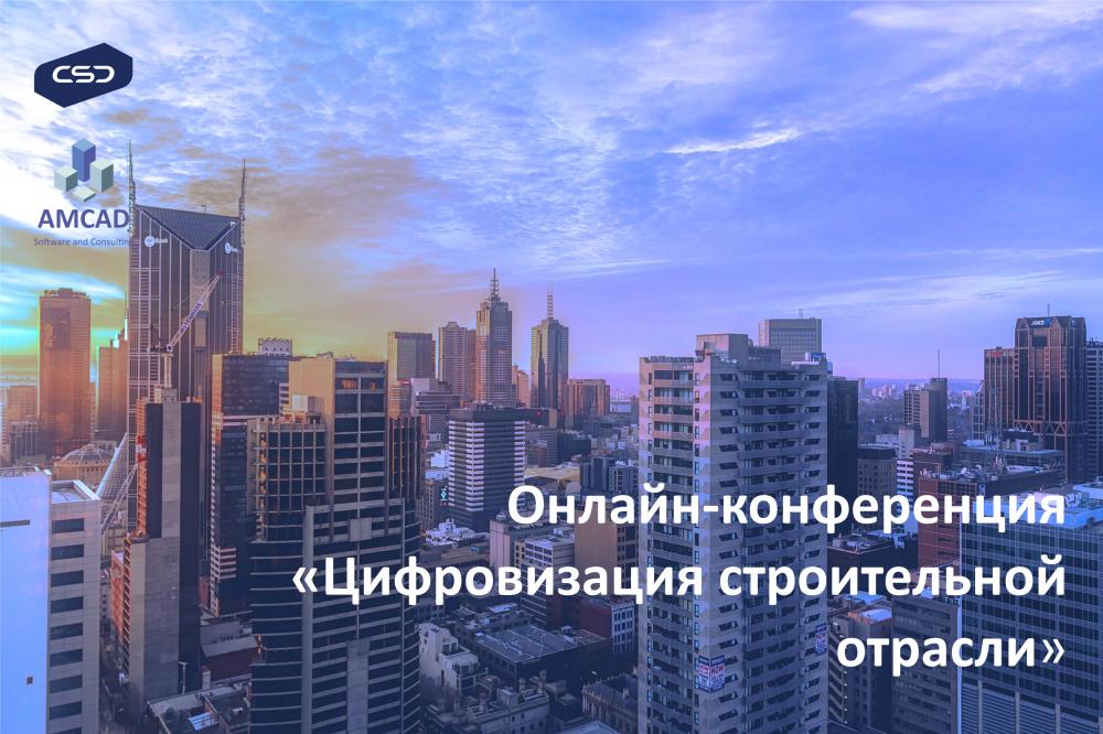 Онлайн-конференция «Цифровизация строительной отрасли: Организация электронного взаимодействия участников процесса строительства»