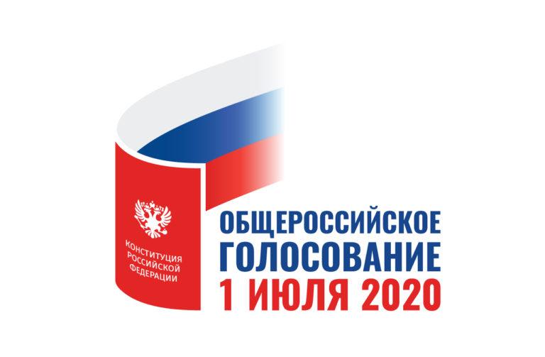 Общероссийское голосование 1 июля 2020 года — Прими верное решение