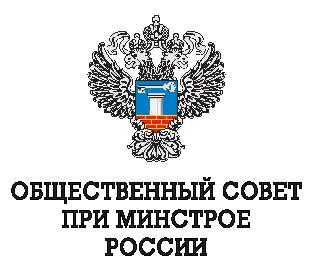 Общественный совет Минстроя России предложил упростить кредитование малых застройщиков